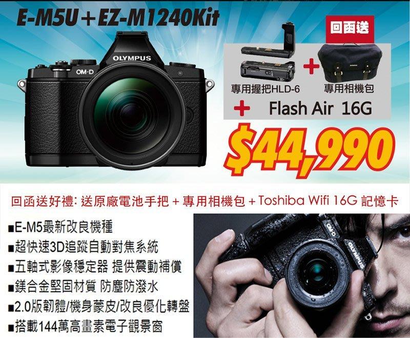 【eYe攝影】OLYMPUS E-M5U + 12-40mm f/2.8 公司貨 防滴 送電池手把+相機包+WIFI卡