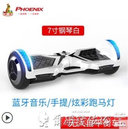 【全新品】平衡車鳳凰雙輪平衡車智慧電動體感漂移車兒童成年兩輪學生代步平行車雲朵  [巧靈店]