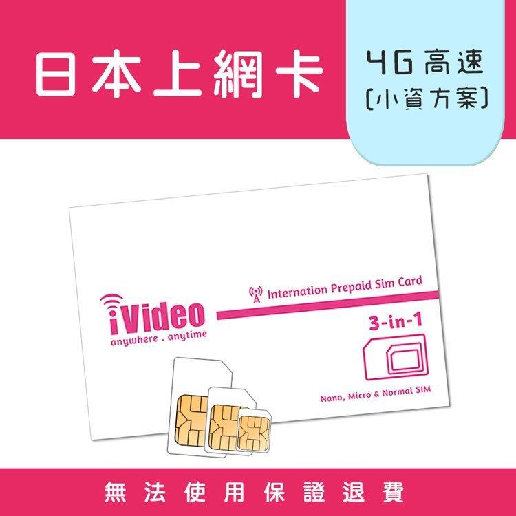 日本上網卡 日本SIM卡 6天無限流量吃到飽 每加1天只要28元 (天數任選)