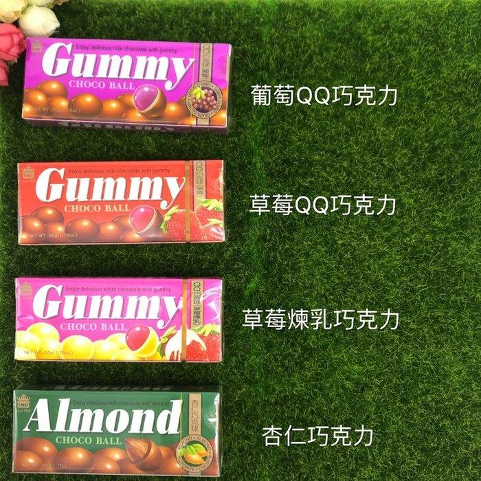 【義美】巧克力QQ 葡萄/草莓/草莓煉乳/杏仁