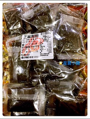 新竹福源花生醬   芝麻糊糖