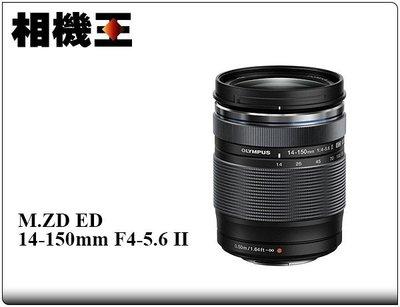 ☆相機王☆Olympus M.ZUIKO DIGITAL ED 14-150mm F4-5.6 II〔拆境版〕平輸(3)