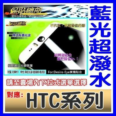 保貼總部~抗藍光超潑水(疏水疏油)~專用型螢幕保護貼For:M7 M8 M9 526 826 DESIRE 530 X9