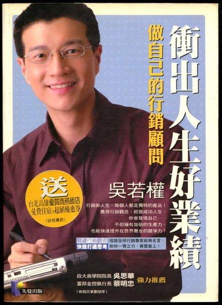【語宸書店G413/行銷管理】《衝出人生好業績-做自己的行銷顧問》ISBN:9576078814│吳若權