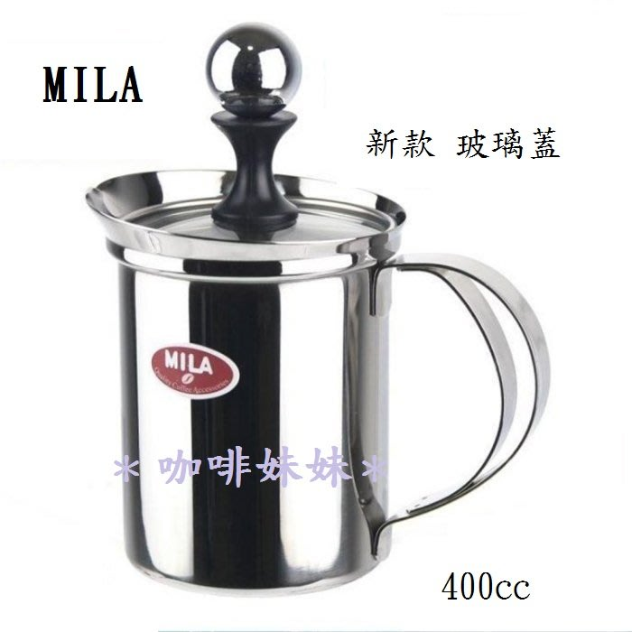 ✽咖啡妹妹✽ MILA 玻璃蓋雙層濾網 新款 奶泡杯 400ml ML-A130