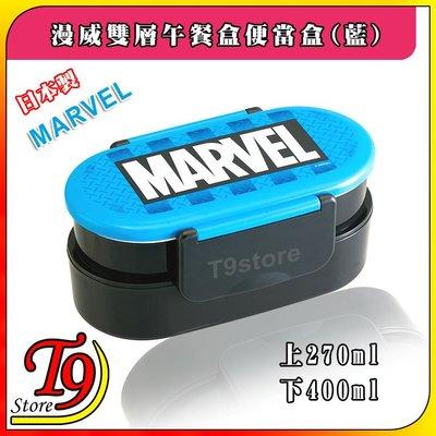 【T9store】日本製 Marvel (漫威) 雙層午餐盒 便當盒 (藍)