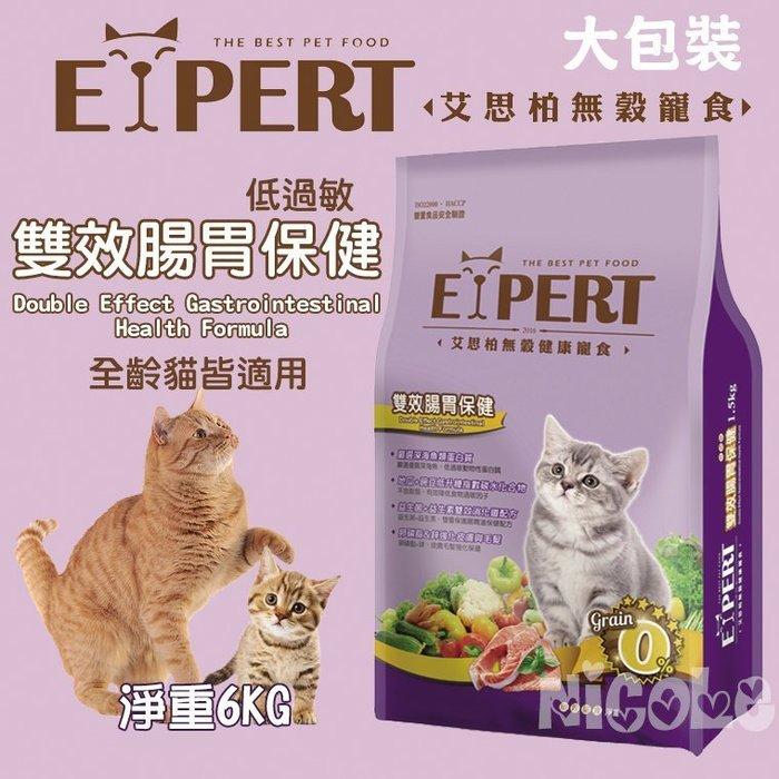 *Nicole寵物*艾思柏 EXPERT【雙效腸胃保健 6kg】無穀健康寵食貓用,全齡貓適用,小包裝,貓飼料,魚肉,台灣