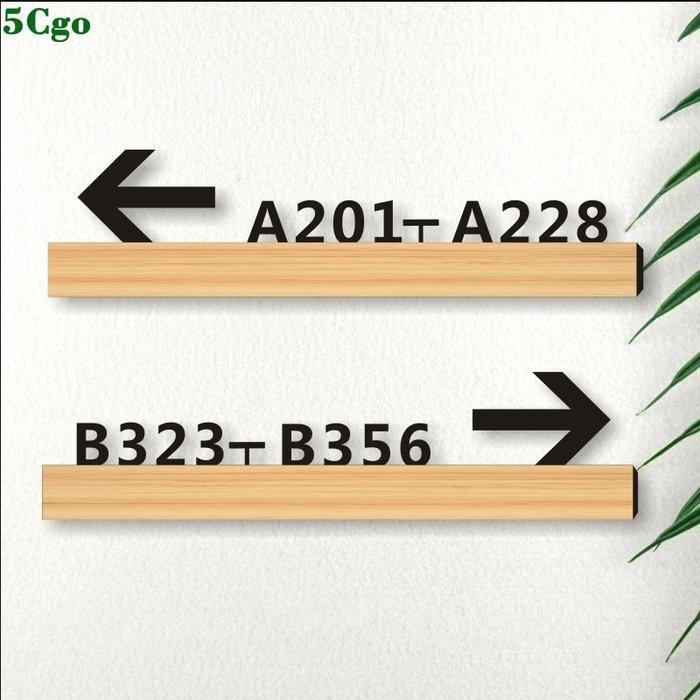5Cgo【宅神】指示牌3D木紋立體亞克力賓館酒店包廂包間宿舍數字門牌號號碼牌家用層牌定制標誌牌 584644320445