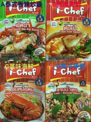 泰國 I chef 泰式異國風味佳餚料理醬包 i-chef 料理包 50g