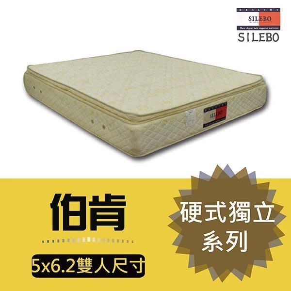 【斯麗寶床墊工廠】雙人床.伯肯(正3線).Q軟泡棉.硬式獨立筒床墊(2.3線徑)