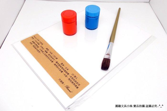 【圓融文具小妹】 Round 日本 A4 水彩紙 中目 200磅 20張入 學校 教學美術專用 210*297mm
