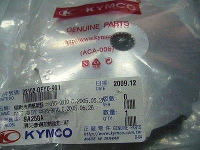 光陽正廠零件~豪邁/奔馳 GY6 驅動皮帶扇葉盤(普利風葉)