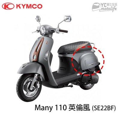 YC騎士生活_KYMCO光陽原廠 Many 110 英倫風 側蓋 不含貼紙標誌 車殼 單邊裝 SE22BF