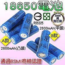 27092/3-219-興雲網購【2600mAh鋰電池18650凸/平頭(藍)】2600毫安高容量