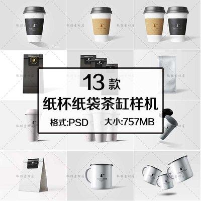 G210 beverage coffee cup paper cup nostalgic tea jar packagi      晴天雜貨鋪#9427