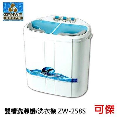 ZANWA 晶華 節能雙槽洗滌機 ZW-258S 雙槽洗衣機 2.5KG 洗衣機 歡迎 批發 零售 公司貨 免運 高雄市