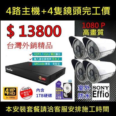 精緻施工【高雄監視器】4路DVR 監控主機H.265 (含1000g硬碟)+4隻SONY頂規攝影機  台南監視器