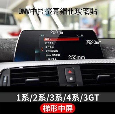 *Phone寶*BMW 1/2/3/4/3GT 320i系列 汽車螢幕鋼化玻璃貼 9.8吋 梯形中屏 保護貼
