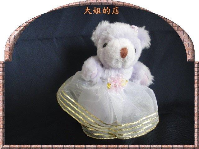 ~大姐的店~可愛~紫色穿膨膨裙的 泰迪熊~填充玩具、絨毛玩偶、絨毛娃娃、絨毛玩具、裝飾擺設
