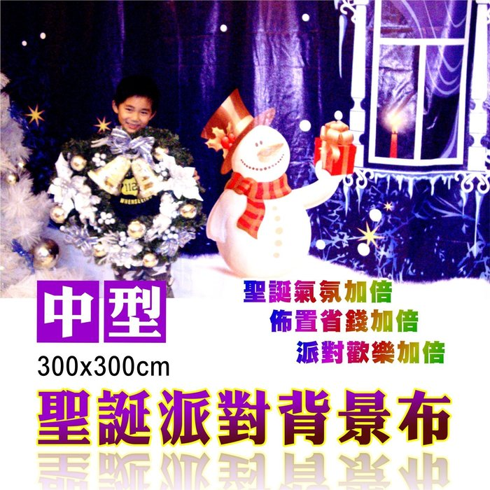 聖誕背景布大圖 舞台背景布 中型款 300x300cm 可加入文字專屬美編 可訂製特殊尺寸 聖誕樹 聖誕特區