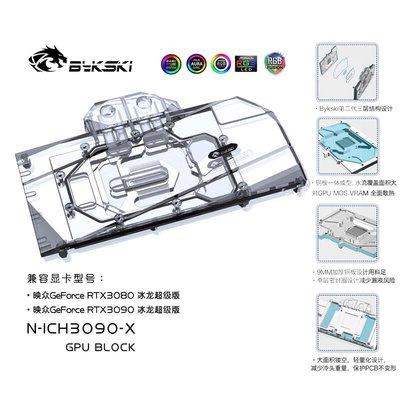 Bykski N-ICH3090-X 映眾 RTX3080 冰龍超級版 顯卡水冷頭 散熱器@yi88378