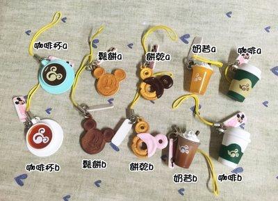 迷你仿真甜點 迪士尼 米奇 咖啡杯 鬆餅 曲奇餅乾 奶昔 咖啡 DIY素材 袖珍食玩 手機吊飾 手機繩吊飾 (現貨)