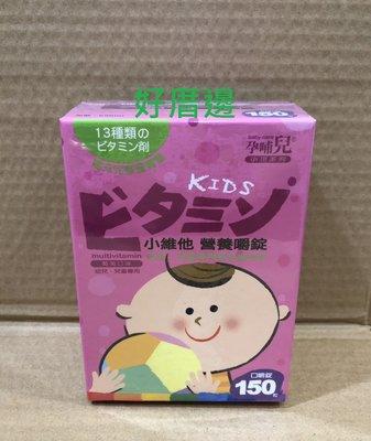孕哺兒 小維他營養嚼錠 幼兒、兒童專用綜合維他命 葡萄口味 150錠/盒 $490免運費