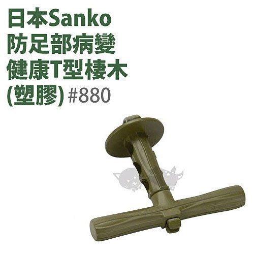 ☆寵輕鬆☆《日本Sanko》防足部病變健康T型棲木(塑膠) #880/鳥站台