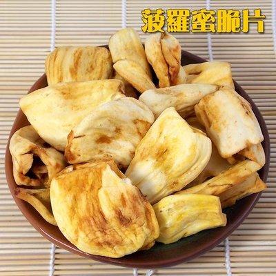 ~波羅蜜脆片/菠蘿蜜脆片(0.5公斤家庭包)~ 越南名產,甜甜的,脆脆的,特殊南洋風味的零食。【豐產香菇行】
