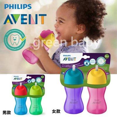【綠寶貝】美國代購 100%正品 新安怡AVENT兒童彎曲式吸管杯2入組 / 飲水杯300ml防漏學飲杯