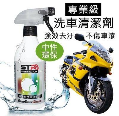 STR-PROWASH重機檔車專業級洗車清潔劑/中性洗車劑Gogoro▶極強去汙力▶消光/亮光/碳纖維材質OK