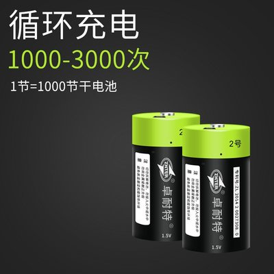 電池 卓耐特2號充電電池USB套裝 玩具面包超人花灑掃地機通用2節鋰電池 超夯