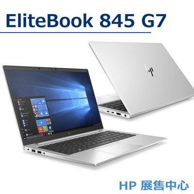 【HP展售中心】Elitebook845G7【2D5J8PA】Ryzen7/32G/1T【贈Travel Hub G2】