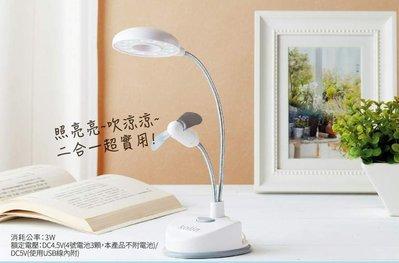 【Kolin歌林】2合1風扇LED照明燈(電池/USB)~檯燈,露營燈