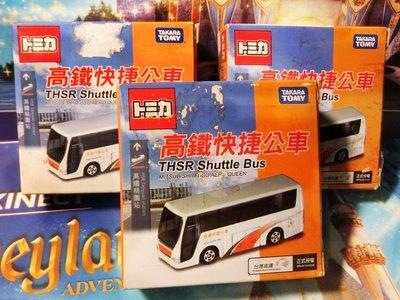 TOMICA 多美 合金小汽車 特注 台灣限定 高鐵快捷公車 高鐵接駁巴士車 TAKARA TOMY