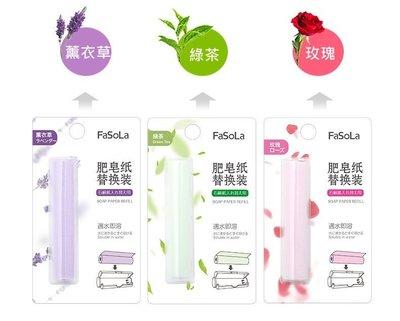 FaSoLa便攜式洗手片3款可選 肥皂紙 香皂紙 迷你隨身清潔肥皂紙 旅行便攜香皂替芯