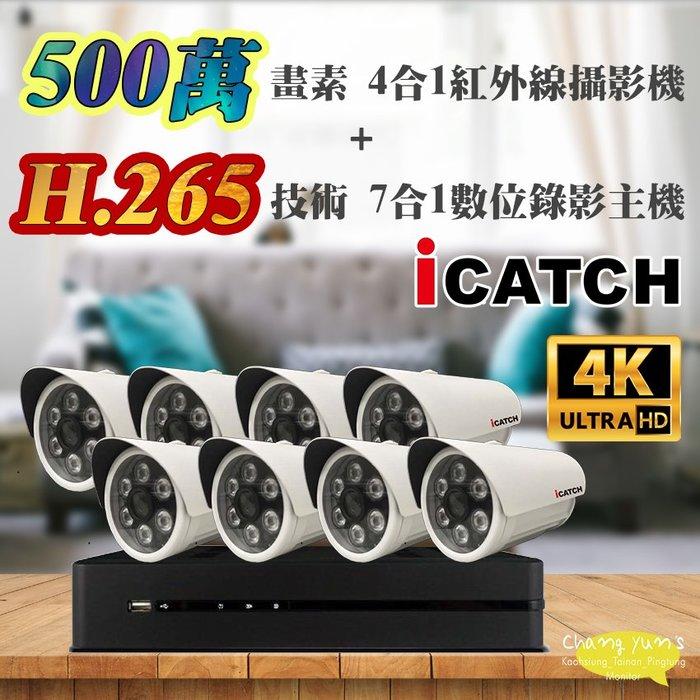 高雄/台南/屏東監視器 可取 套餐 H.265 8路主機 監視器主機+500萬400萬畫素 管型紅外線攝影機*8