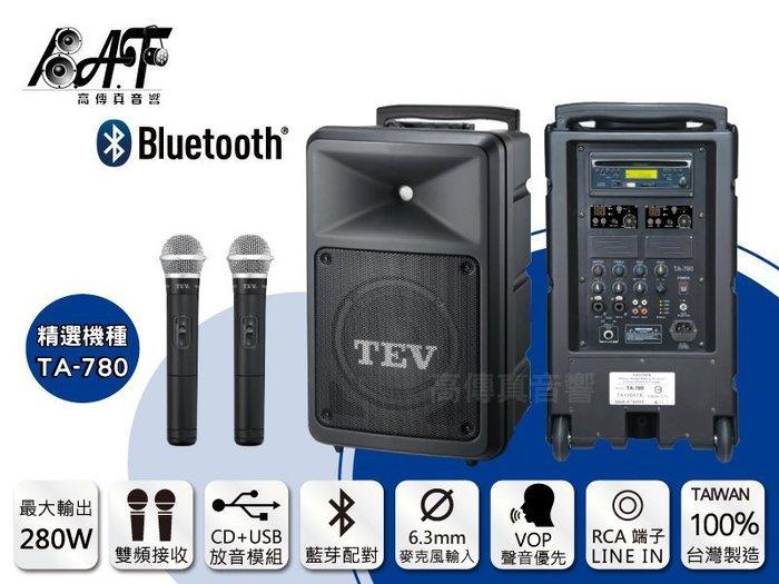 高傳真音響【TEV TA-780 】CD+USB+藍芽 雙頻│搭手握麥克風│移動式無線擴音器 街頭藝人、補習班、健身中心