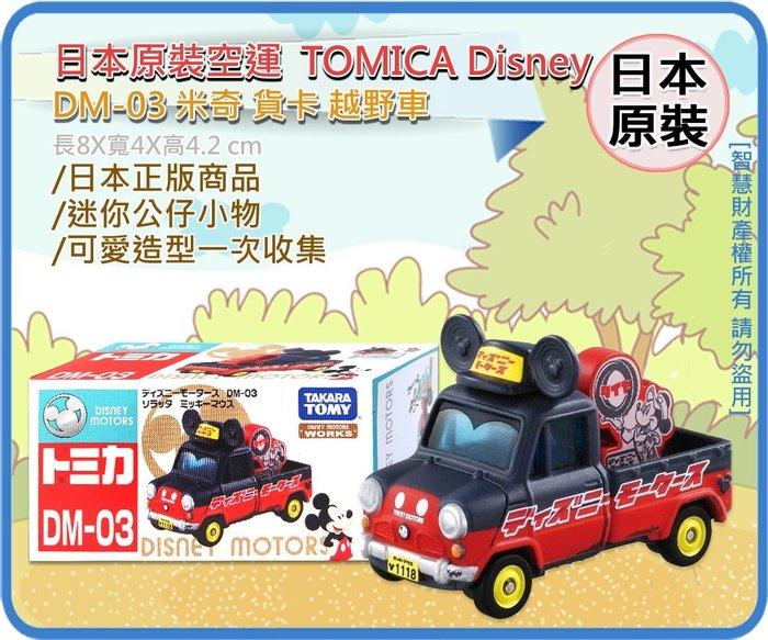 =海神坊=日本原裝空運 TOMICA Disney 迪士尼 DM-03 米奇 貨卡 越野車 模型車 24入4950元免運