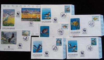 WWF世界野生生物基金會郵票展覽首次台灣紀念封(一組7封)1994年發行特價