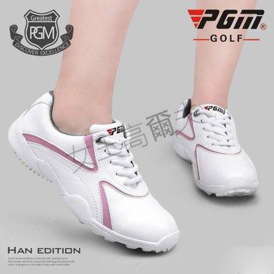 PGM 女士高爾夫球鞋 防水運動鞋 秀氣時尚 超軟舒這