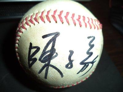【☆ 職棒野球魂大賣場☆】陳子豪簽名球 ,  簽於 比賽球 ,值得收藏。