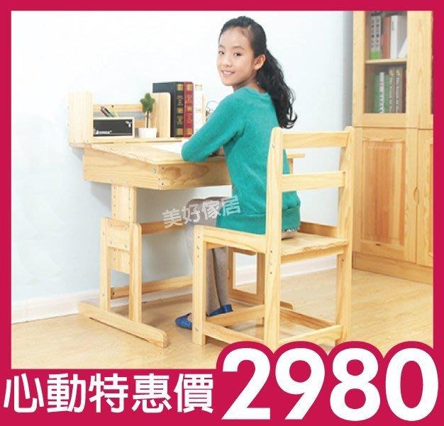 美好傢居【型號XM003】*現貨平日24H出貨 贈送抽屜氣壓棒及小坐墊*高品質環保漆紐西蘭進口松木兒童書桌椅/可調節書桌