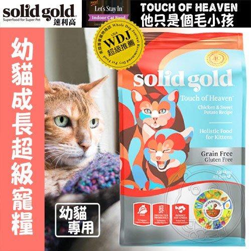 【🐱🐶培菓寵物48H出貨🐰🐹】速利高超級無穀貓糧3磅【幼貓】他只是個毛孩貓飼料特價569元自取不打折