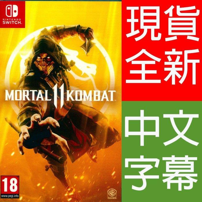 (現貨全新) NS Switch  真人快打 11 中英文歐版 Mortal Kombat 11