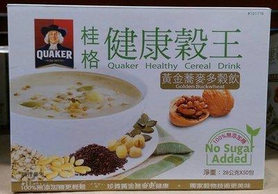 【代購屋】Costco 好市多 代購 QUAKER 桂格 健康穀王 黃金蕎麥多穀飲 (28g*50包)