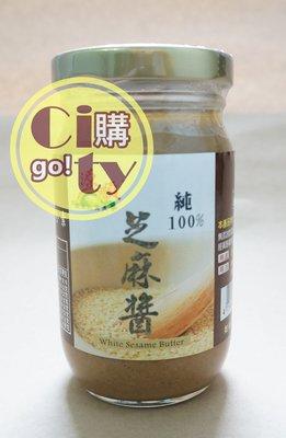 芝麻醬 白芝麻制成 素食 230克