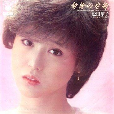 日版全新品 - 松田聖子 Seiko Matsuda --- 秘密の花園 ( 紙ジャケット仕様 )