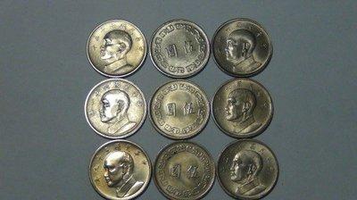 【什坊】古今中外錢幣紙鈔玉紀念文物交流(民國59-63年伍圓硬幣10枚一標)
