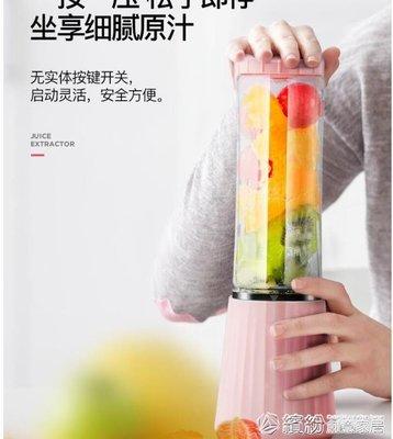 可開發票 榨汁機 家用便攜式手動榨汁機迷你水果小型學生榨汁器多功能炸果汁豆漿 「清新悠然」